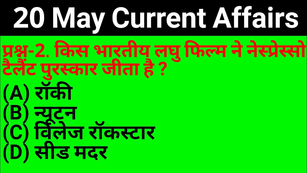 20 May Current Affairs PDF and Quiz Useful for SSC Bank RAILWAY UPPSC  POLICE and all other exams by The GS Platform