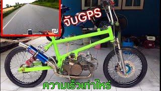 BMX จักรยานติดเครื่องเวฟ125 จับความเร็วGPS จะได้เท่าไหร่