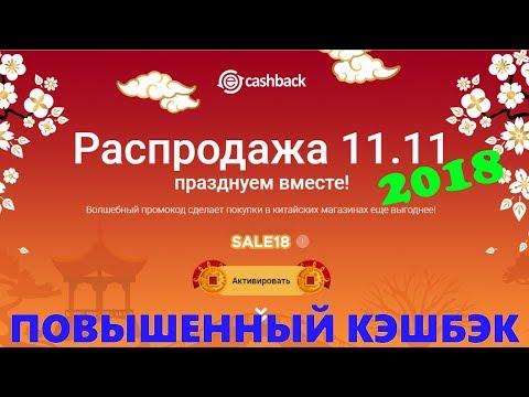11.11 ЕЖЕГОДНАЯ РАСПРОДАЖА Aliexpress И КЭШБЕК ePN ДО 18%