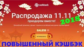 11.11 ЕЖЕГОДНАЯ РАСПРОДАЖА Aliexpress И КЭШБЕК ePN...