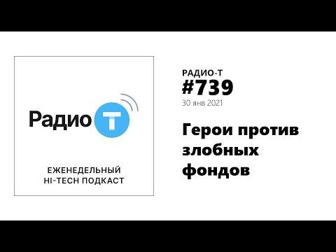 Радио-Т #739.  Герои против злобных фондов
