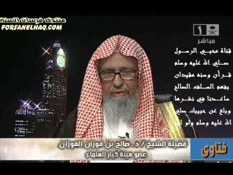 حكم القزع في الشريعه الشيخ صالح الفوزان Youtube