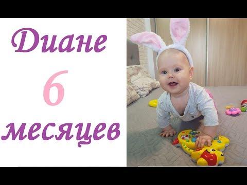 Ребенку 6 месяцев. Наши достижения ;)