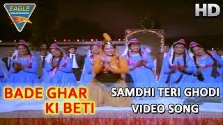 Bade Ghar Ki Beti || Samdhi Teri Ghodi Video Song || Meenakshi, Rishi Kapoor || Eagle Hindi Movies