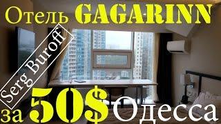 Отель Gagarinn Одесса. Обзор номера на 14 этаже! Gagarinn Hotel Odessa.(Обзор номера в гостинице Gagarinn (город Одесса по ул. Генуэзская) на 14 этаже. Панорамное окно во всю стену с..., 2016-09-26T13:15:44.000Z)