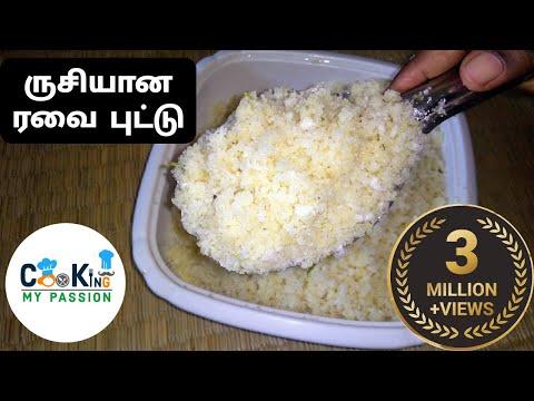 ரவை புட்டு - How to make Soft Rava puttu in Tamil - breakfast recipes - Kerala Foods - #Ravaputtu