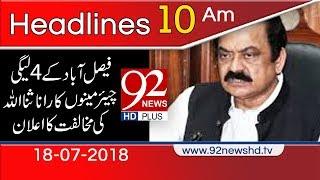 News Headlines | 10:00 AM | 18 July 2018 | 92NewsHD