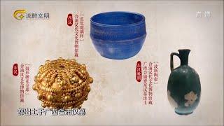 广西的标志 铜鼓,梅瓶之乡的由来