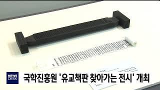 한국국학진흥원 '유교책판 찾아가는 전시' 개최 / 안동…