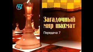 Шахматы. Передача 7. Игра в шахматы вслепую