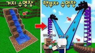 마크 '주민이 돈내고 이용하는 핵부자 수영장'키우기! …