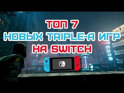 ТОП 7 новых ААА игр на Nintendo Switch 2020