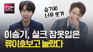실크파자마 입은 류이호 보고 놀랐던 이승기 / 넷플릭스…
