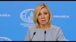 Еженедельный брифинг Марии Захаровой от 17.10.18. Полное видео