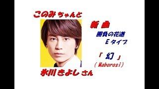 氷川 きよし さんの新曲「幻( Maborosi )(一部歌詞付)」'18/08/21 発売新曲報道ニュースです。