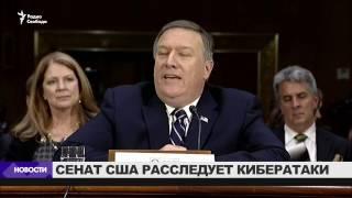 Сенат США расследует кибератаки