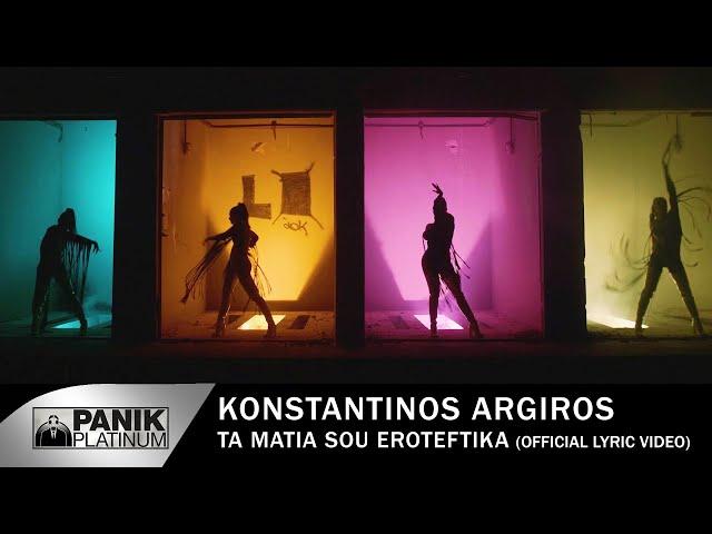 Κωνσταντίνος Αργυρός - Τα Μάτια Σου Ερωτεύτηκα - Official Lyric Video