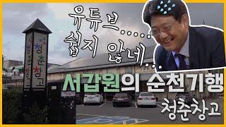 서갑원의 순천여행 제1화 - 청년창업 인큐베이터! 청춘…