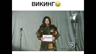 Пробы на фильм викинг 😂😂😂