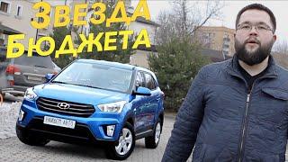 Hyundai Creta звезда бюджета. Паркетник за 1 млн.