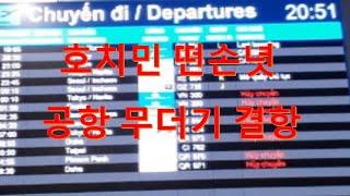 호치민 떤손녓 공항 00:10분 이후 모든 항공기 결항
