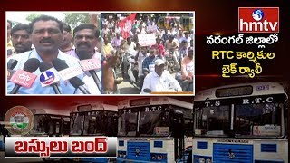 TS RTC Workers Bike Rally at Warangal | TS RTC Strike Day -14 | hmtv Telugu News