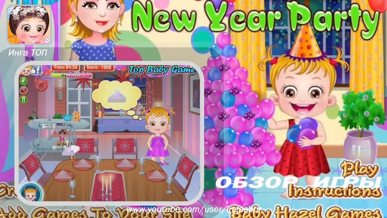 Хейзел встречает Новый Год, видео игра для детей - YouTube