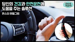 [100초 박람회] 몬스터 핸들그립