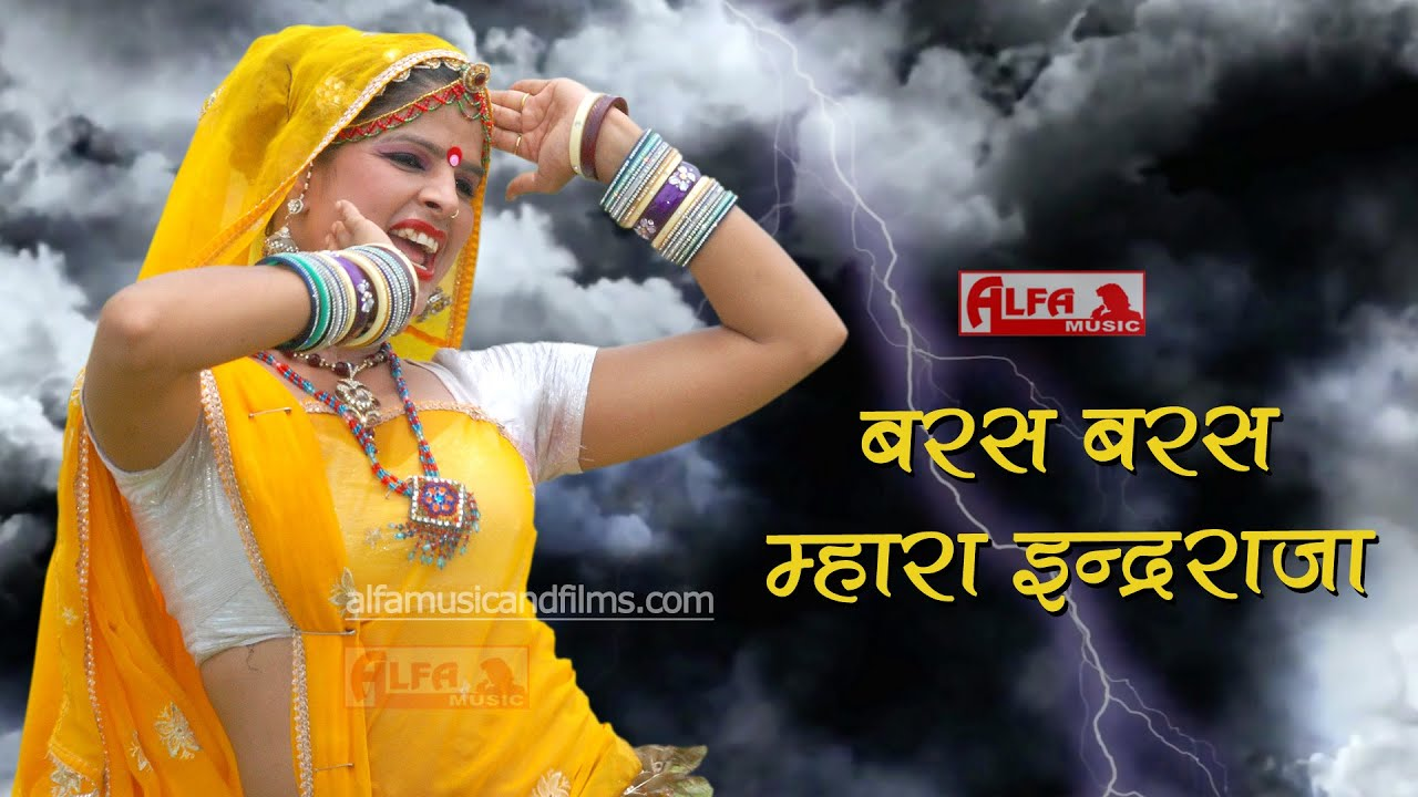 baras baras mhara inder raja latest rajasthani song 2016