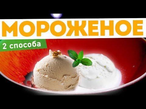 🍨САМОЕ ВКУСНОЕ МОРОЖЕНОЕ! Рецепт ВАНИЛЬНОГО мороженого и рецепт итальянского мороженого СЕМИФРЕДО