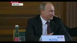 Путин в Австрии. Путин шутит