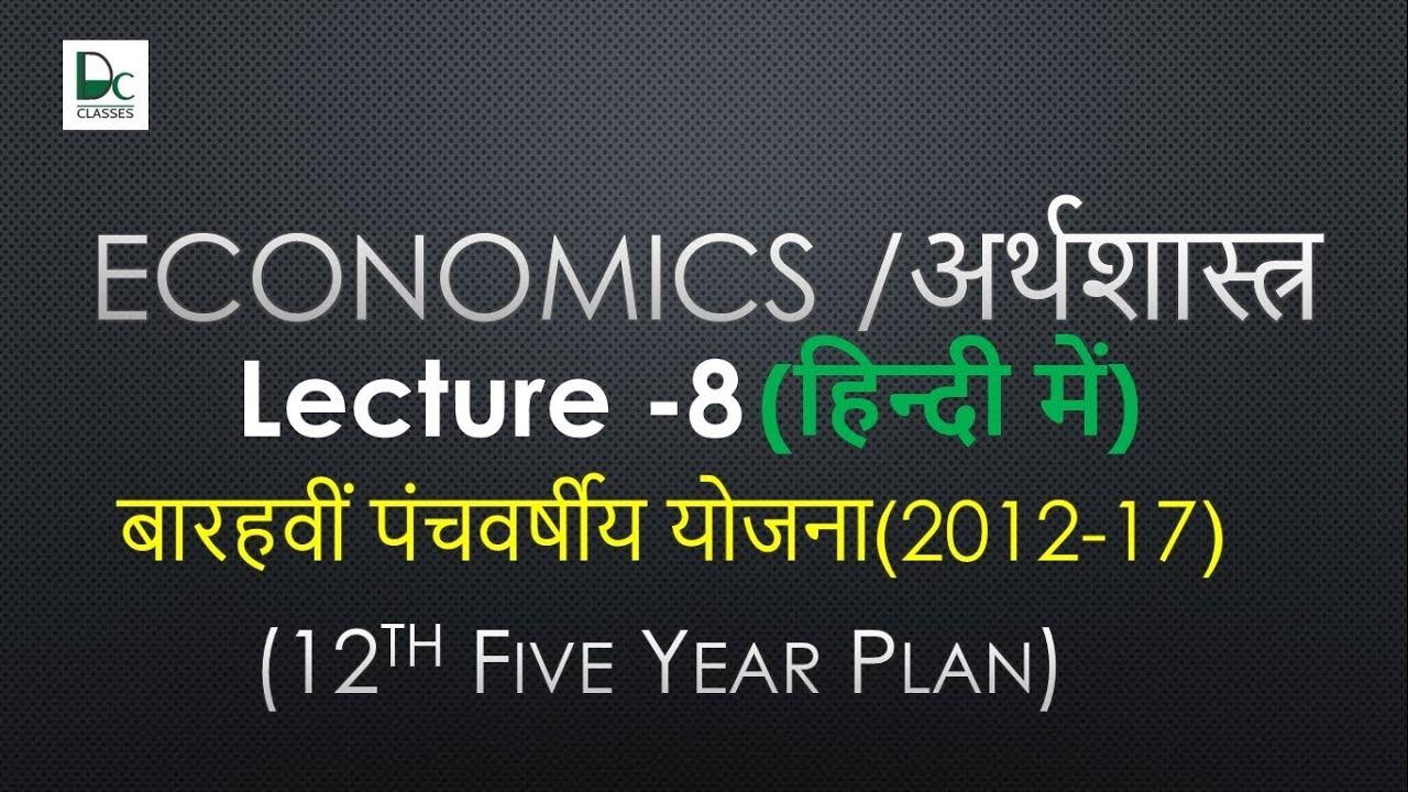 indias five years plan