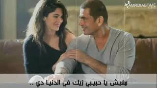 New amr diab 2018 single song  عمرو دياب
