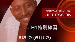#13-2 「M1 REVIEW - M1特別練習」JOHN LUCAS