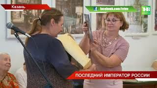 Последний император России: в Казань привезли цветные изображения-автохромы - ТНВ