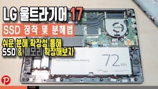 노트북 LG 울트라기어 17 SSD 추가 장착 및 분해법 SSD 와 메모리 확장해보기