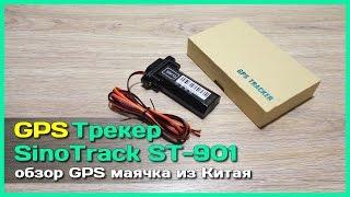 видео GPS-трекер для машины. Как установить маячок для слежения за автомобилем без абонентской платы