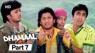 dhamaal-hit-comedy-movie-riteish-deshmukh-javed-jaffrey-arshad-warsi-movie-in-part-07