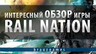 Интересный обзор игры Rail Nation от Артёмки!