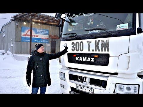 Я КУПИЛ КАМАЗ #5 ! ПОРАДОВАТЬ НЕЧЕМ! 300 т. км спустя, КАМАЗ 5490.