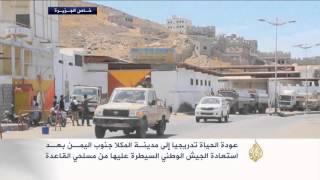 الحياة تعود للمكلا عقب سيطرة الجيش اليمني