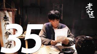 《老中医 Doctor of Traditional Chinese Medicine》EP35——主演:陈宝国、冯远征、许晴
