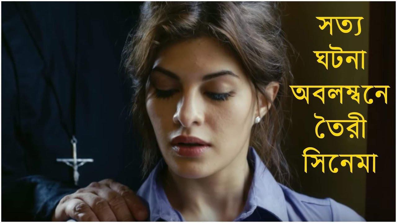 Download According to Matthew (2018) এর বাংলায় explanation   Crime Thriller Film Story Summarized Bangla