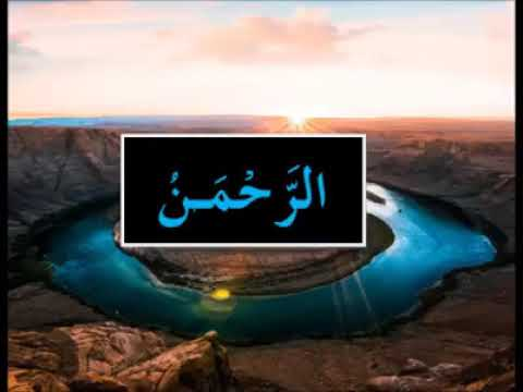 In-Depty Study of Surah Ar-Rahman - Session 3    Part 1
