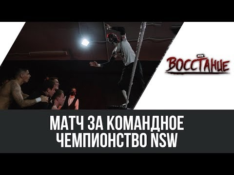 NSW Восстание 2019: Матч за Командное Чемпионство NSW