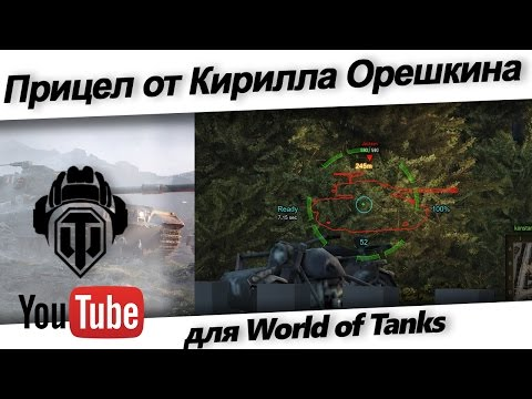 Прицел от Кирилла Орешкина для World of Tanks 1.14.1.0