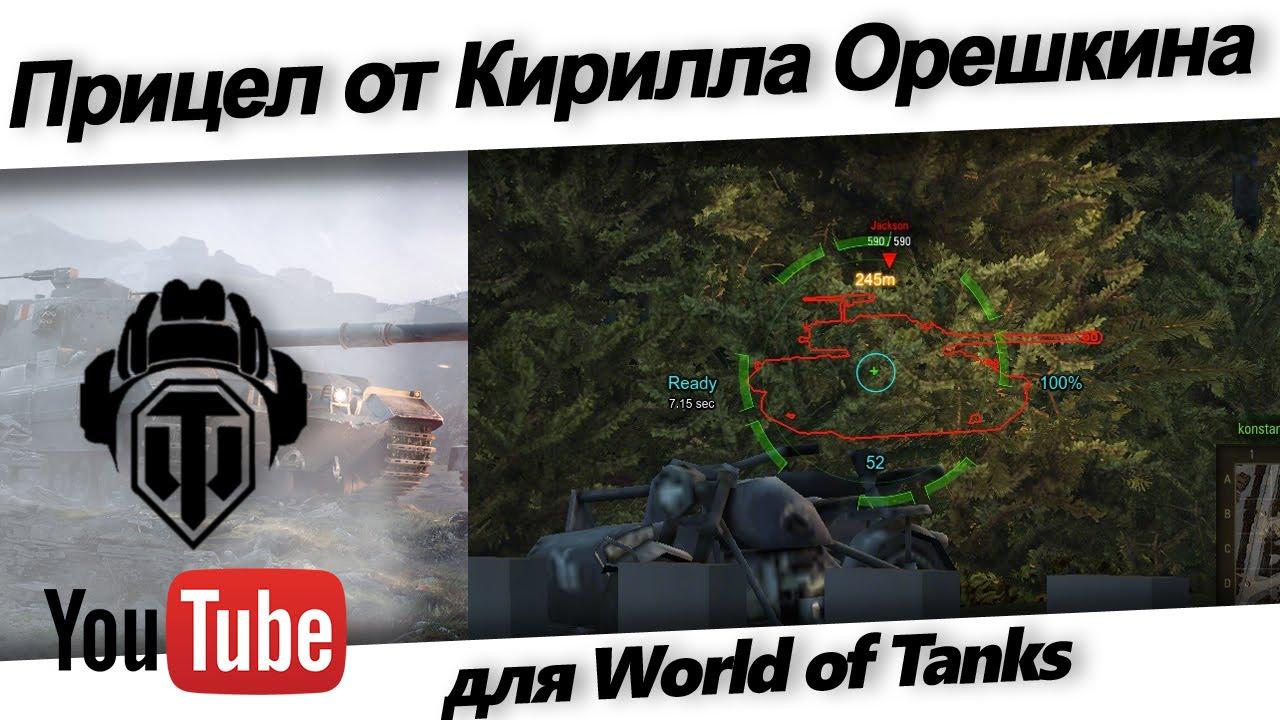 Прицел от Кирилла Орешкина для World of Tanks 1.11.0.0