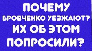 Почему Бровченко уезжают? Их об этом попросили?//Обзор видео//