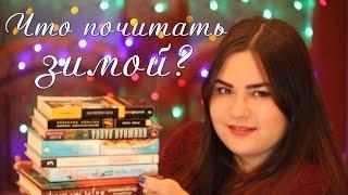 Что я хочу почитать этой зимой? || ПОДБОРКА КНИГ(, 2016-11-22T14:53:52.000Z)