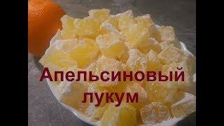 Апельсиновый ЛУКУМ \ТУРЕЦКИЕ СЛАДОСТИ\
